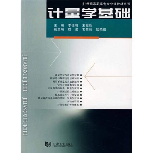 计量学基础/21世纪高职高专专业课教材系列