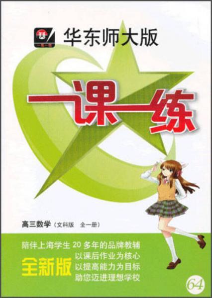 2013秋一课一练:高3数学(文科版·全1册)(华东师大版)