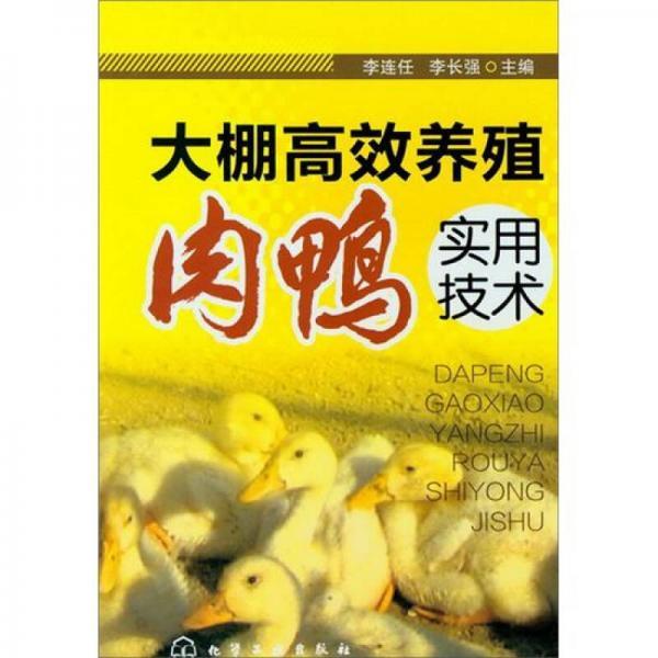 大棚高效养殖肉鸭实用技术
