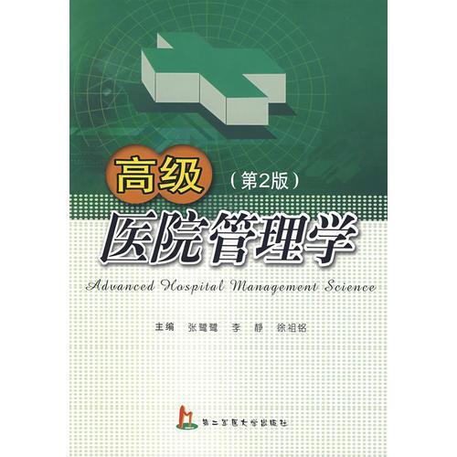 高级医院管理学(第2版)