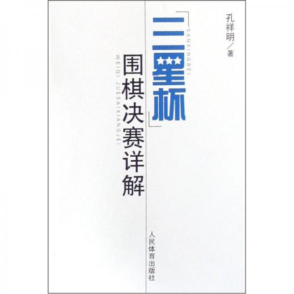 """""""三星杯""""围棋决赛详解"""