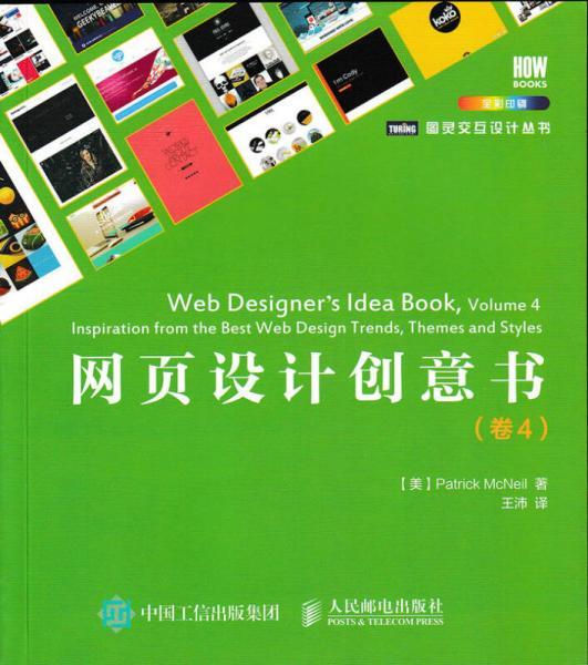 网页设计创意书(卷4)