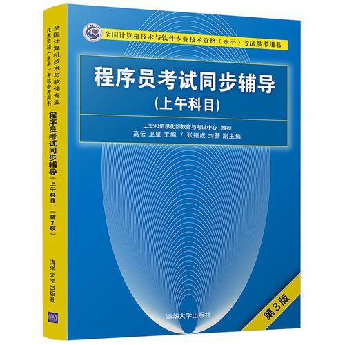 程序员考试同步辅导(上午科目)(第3版)