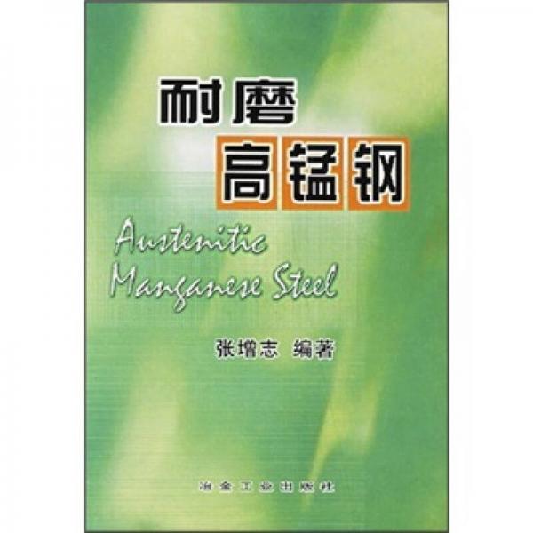 耐磨高锰钢