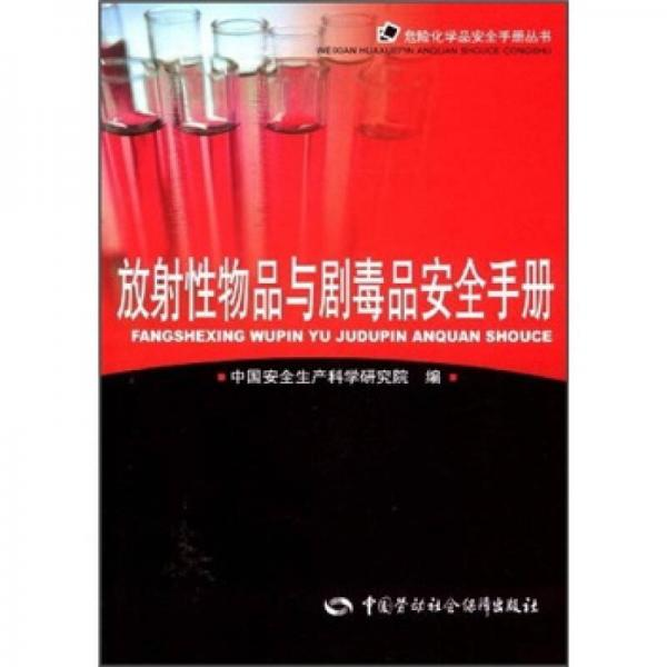 放射性物品与剧毒品安全手册