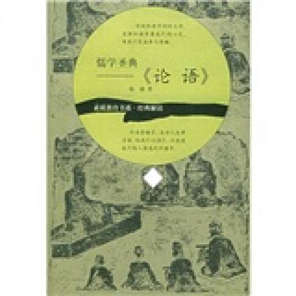 儒学圣典《论语》