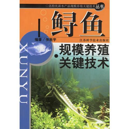 鲟鱼规模养殖关键技术