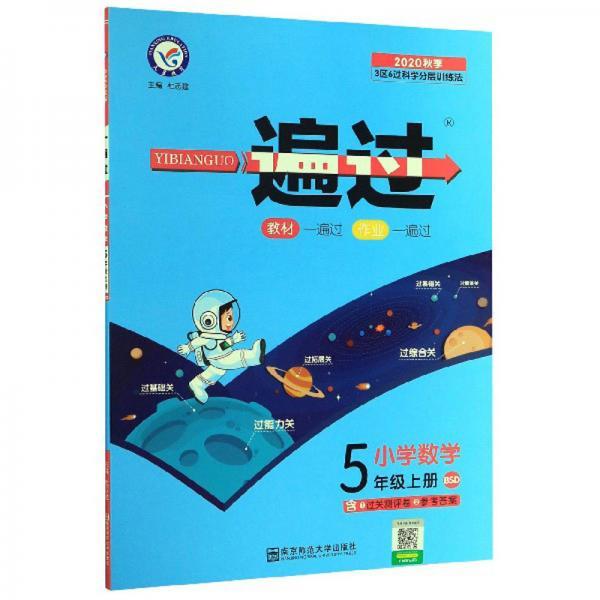 一遍过:小学数学(五年级上册BSD2020秋季)