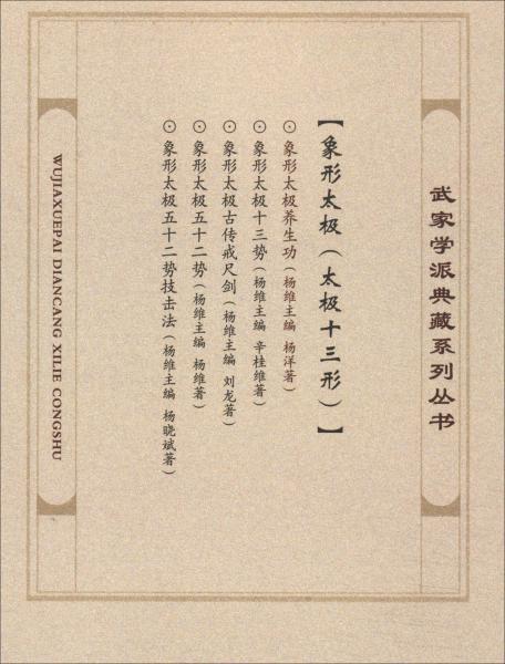 象形太极养生功/武家学派典藏系列丛书