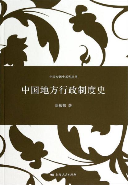中国专题史系列丛书:中国地方行政制度史
