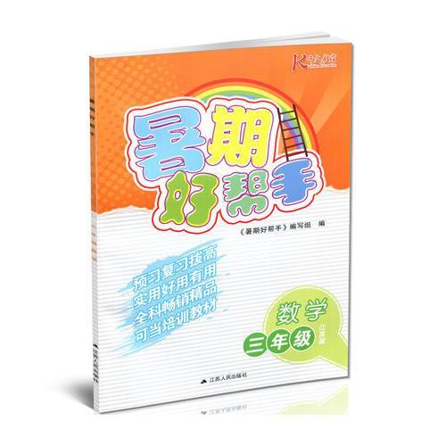 17秋3年级数学(江苏版)暑期好帮手