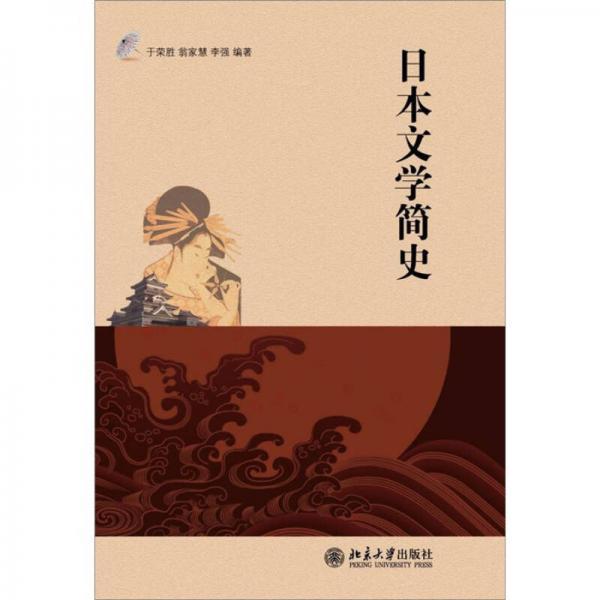 日本文学简史