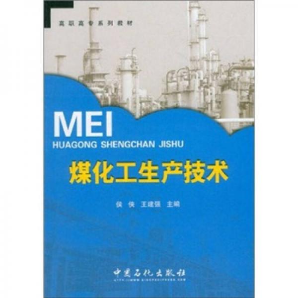高职高专系列教材:煤化工生产技术