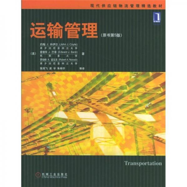 运输管理(原书第5版)
