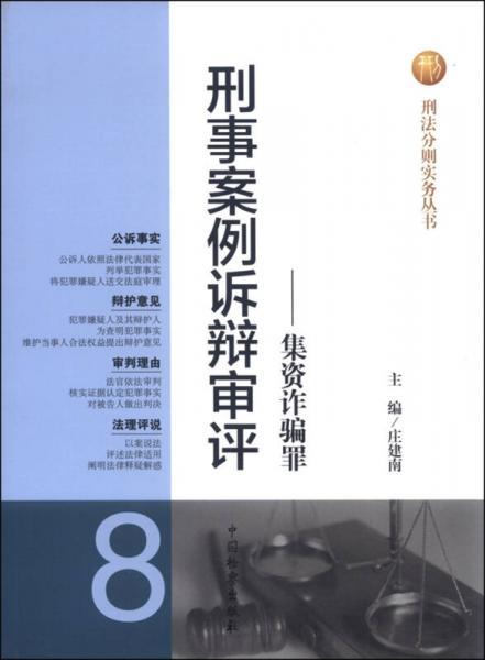 刑法分则实务丛书:刑事案例诉辩审评(8) 集资诈骗罪