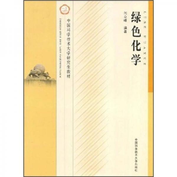 中国科学技术大学研究生教材:绿色化学