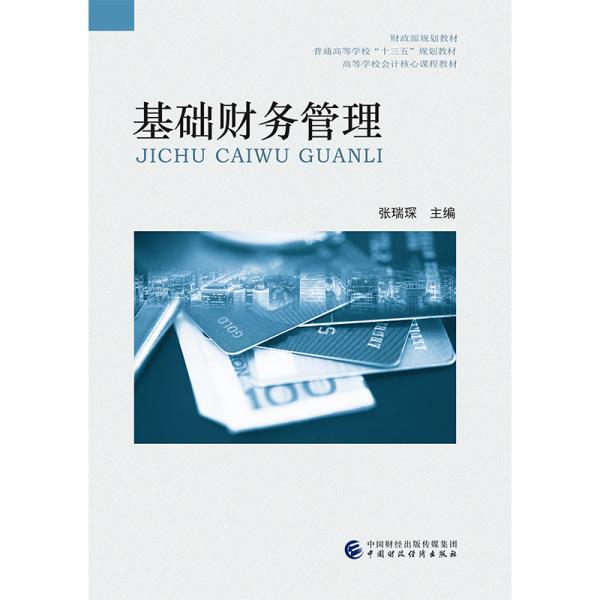 基础财务管理