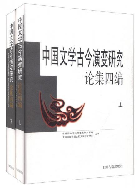 中国文学古今演变研究论集四编(套装上下册)