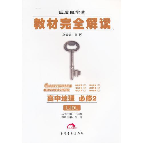 高中地理必修2(LJDL)(配鲁教版):教材完全解读(2011年11月印刷)