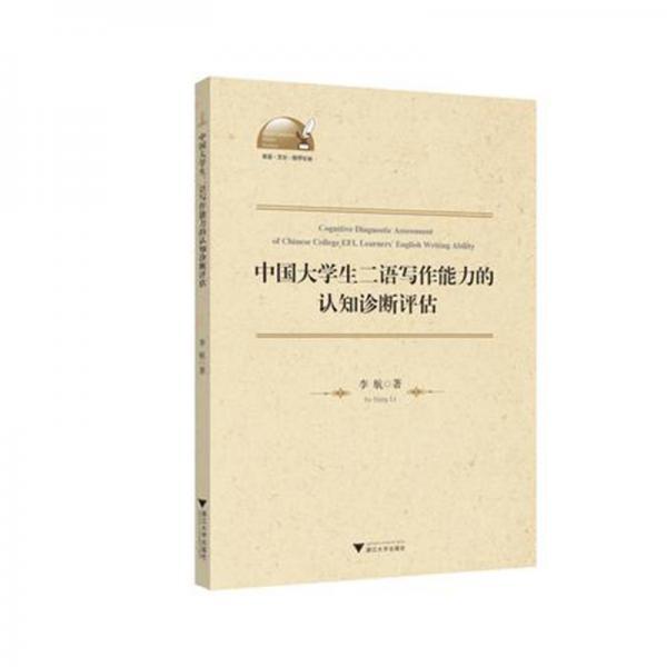中国大学生二语写作能力的认知诊断评估/外语文化教学论丛