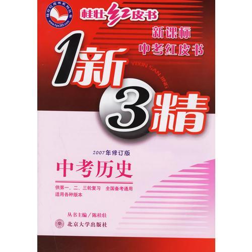 1新3精:中考历史(2007年修订版)-桂壮红皮书新课标中考红皮书
