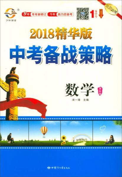 中考备战策略:数学(课标版 2018精华版)