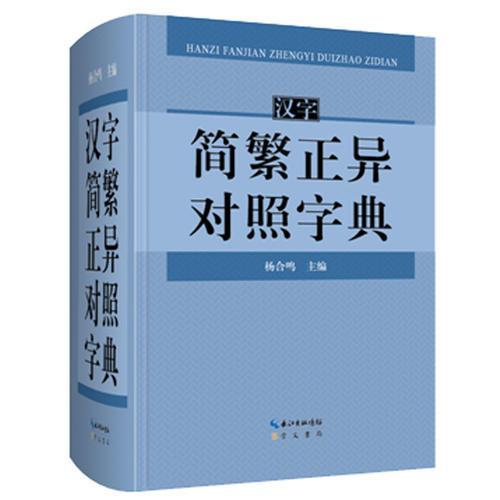 汉字简繁正异对照字典