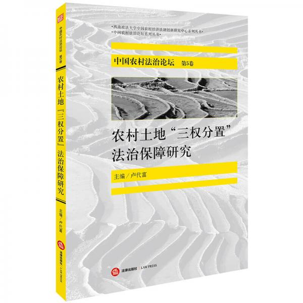 """中国农村法治论坛(第5卷):农村土地""""三权分置""""法治保障研究"""