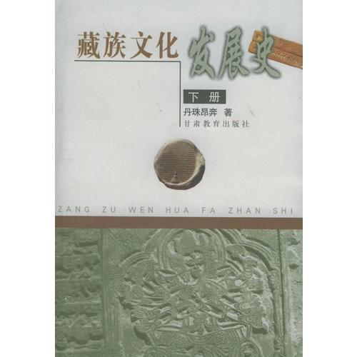 藏族文化发展史(上下册)