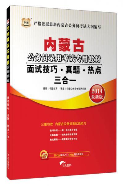 华图·2014内蒙古公务员录用考试专用教材:面试技巧·真题·热点三合一(最新版)