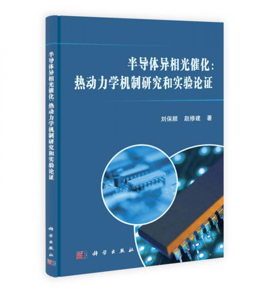 半导体异相光催化:热动力学机制研究和实验论证