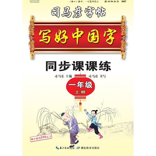 司马彦字帖   写好中国字.人教版.  一年级. 上册 (适用于19秋)