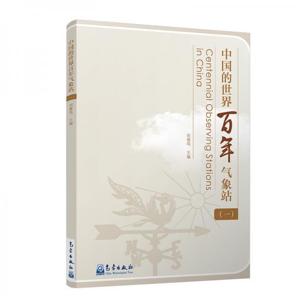 中国的世界百年气象站(一)