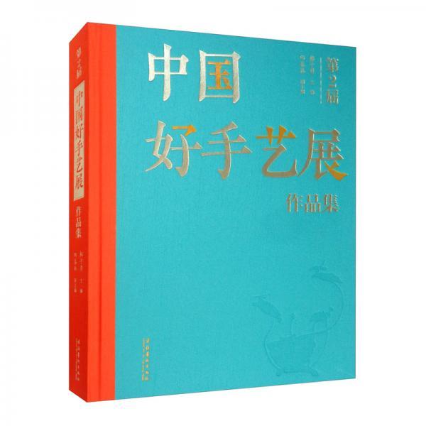 第二届中国好手艺展作品集