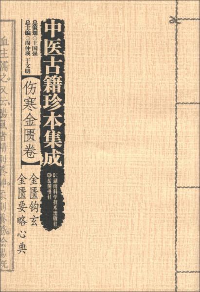 中医古籍珍本集成·伤寒金匮卷:金匮钩玄 金匮要略心典