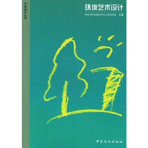 环境艺术设计/艺术设计丛书