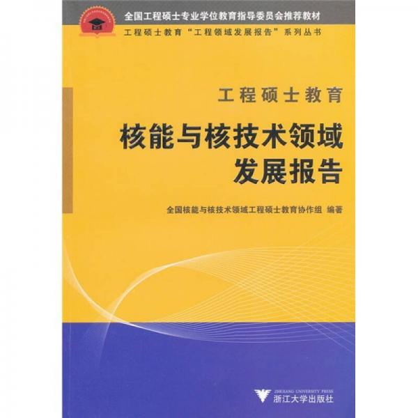 工程硕士教育核能与核技术领域发展报告