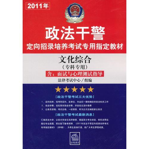 文化综合(专科专用)含面试与心理测试指导(2011年政法干警定向招录培养考试专用指定教材)
