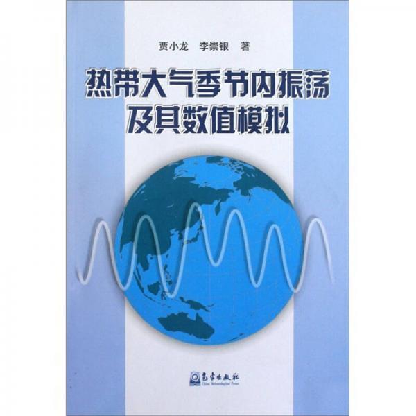 热带大气季节内震荡及其数值模拟