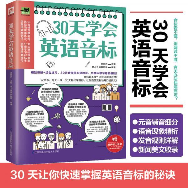 30天学会英语音标(细致讲解+综合练习,30天音标学习进程法,为音标学习夯实基础!)