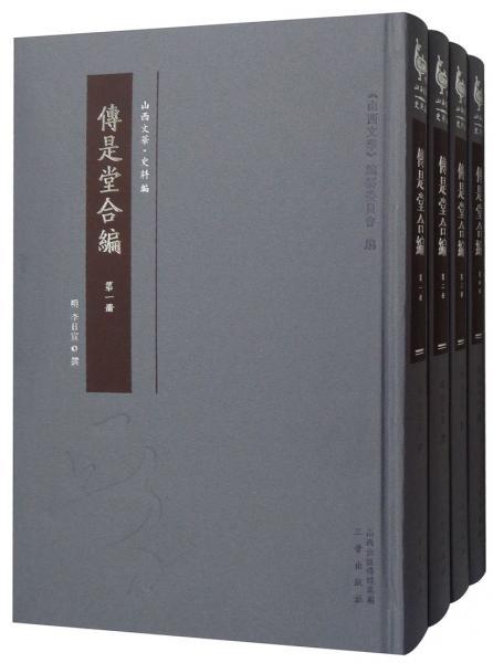 传是堂合编(套装全4册)