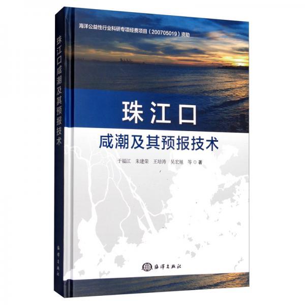 珠江口咸潮及其预报技术