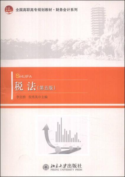 税法(第五版)/全国高职高专规划教材·财务会计系列