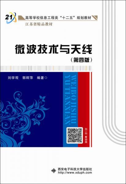 微波技术与天线(第四版)(刘学观)