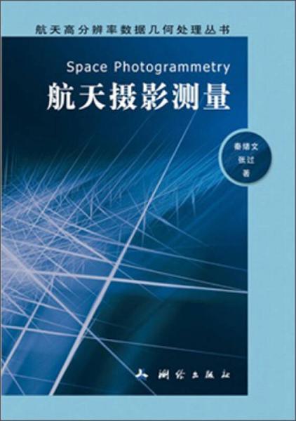 航天高分辨率数据几何处理丛书:航天摄影测量
