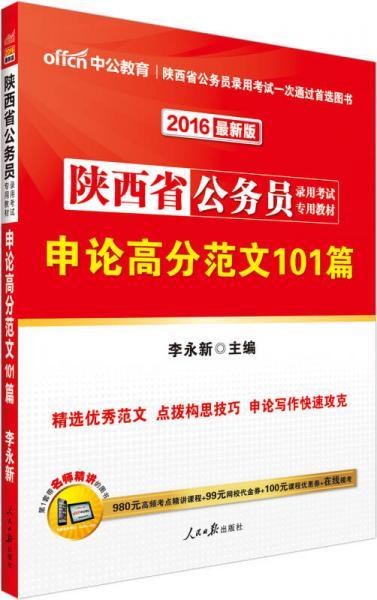 中公2016陕西省公务员录用考试专用教材:申论高分范文101篇(新版)