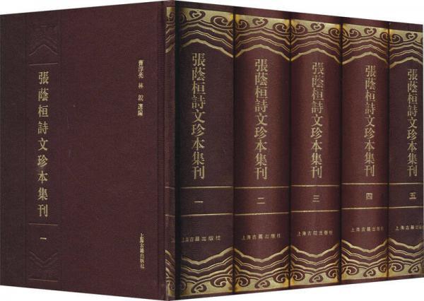 张荫桓诗文珍本集刊(全五册)