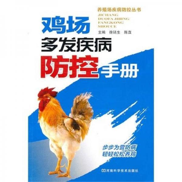 鸡场多发疾病防控手册