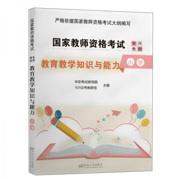 教育教学知识与能力(小学)