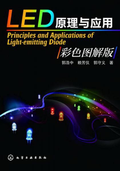 LED原理与应用(彩色图解版)